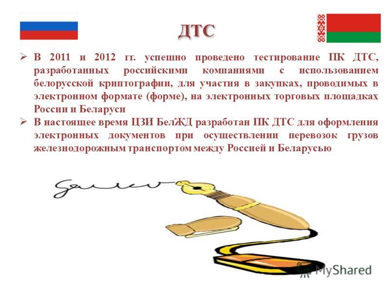 ДТС В 2011 и 2012 гг. успешно проведено тестирование ПК ДТС, разработанных российскими компаниями с использованием белорусской криптографии, для участия в закупках, проводимых в электронном формате (форме), на электронных торговых площадках России и