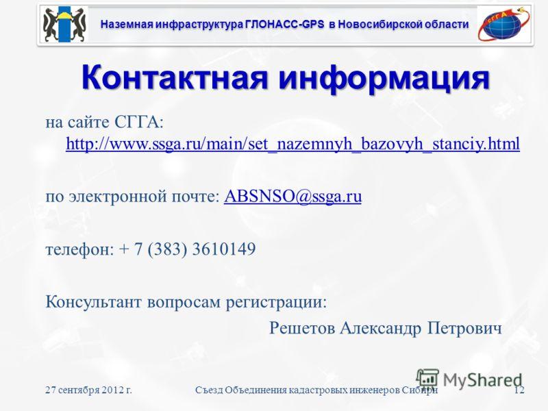 Наземная инфраструктура ГЛОНАСС-GPS в Новосибирской области на сайте СГГА: http://www.ssga.ru/main/set_nazemnyh_bazovyh_stanciy.html http://www.ssga.ru/main/set_nazemnyh_bazovyh_stanciy.html по электронной почте: ABSNSO@ssga.ruABSNSO@ssga.ru телефон: