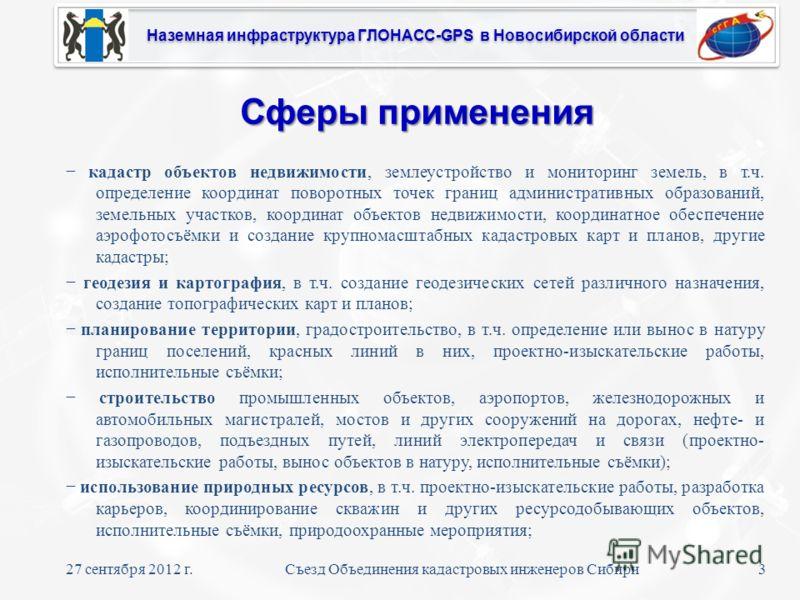 Наземная инфраструктура ГЛОНАСС-GPS в Новосибирской области кадастр объектов недвижимости, землеустройство и мониторинг земель, в т.ч. определение координат поворотных точек границ административных образований, земельных участков, координат объектов