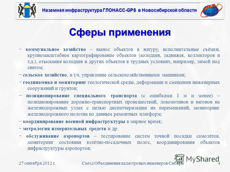 Наземная инфраструктура ГЛОНАСС-GPS в Новосибирской области коммунальное хозяйство – вынос объектов в натуру, исполнительные съёмки, крупномасштабное картографирование объектов (колодцев, задвижек, коллекторов и т.д.), отыскание колодцев и других объ