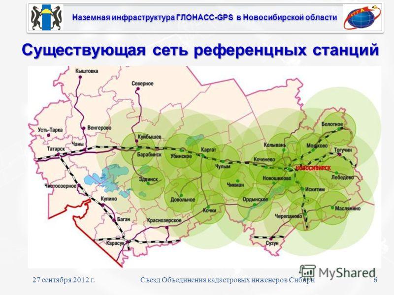 Наземная инфраструктура ГЛОНАСС-GPS в Новосибирской области Существующая сеть референцных станций 27 сентября 2012 г.6Съезд Объединения кадастровых инженеров Сибири