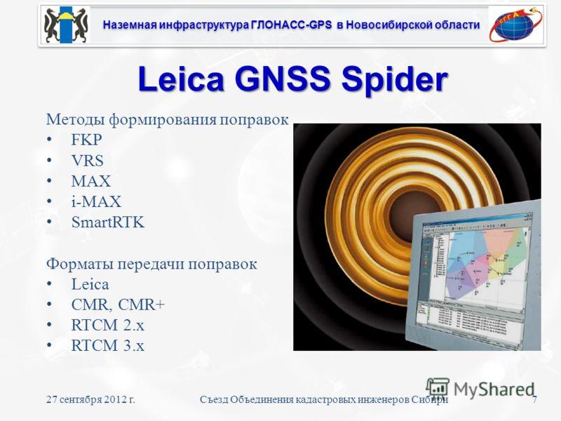 Наземная инфраструктура ГЛОНАСС-GPS в Новосибирской области Методы формирования поправок FKP VRS MAX i-MAX SmartRTK Форматы передачи поправок Leica CMR, CMR+ RTCM 2.x RTCM 3.x Leica GNSS Spider 27 сентября 2012 г.7Съезд Объединения кадастровых инжене