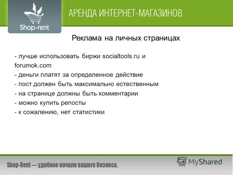 Реклама на личных страницах - лучше использовать биржи socialtools.ru и forumok.com - деньги платят за определенное действие - пост должен быть максимально естественным - на странице должны быть комментарии - можно купить репосты - к сожалению, нет с