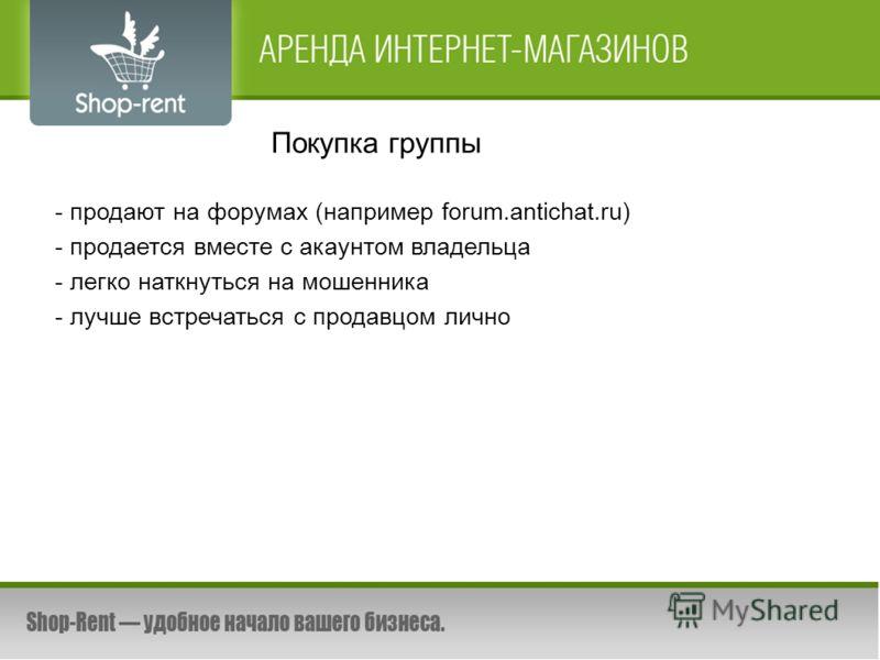Покупка группы - продают на форумах (например forum.antichat.ru) - продается вместе с акаунтом владельца - легко наткнуться на мошенника - лучше встречаться с продавцом лично