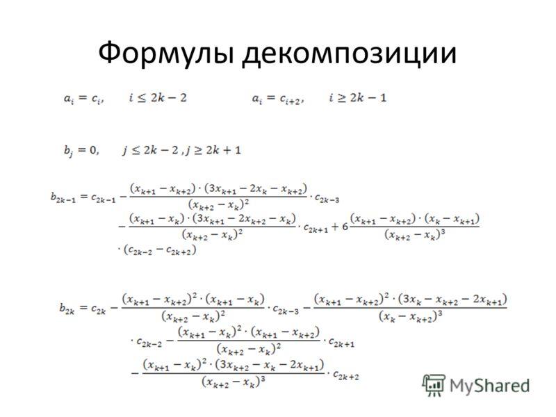 Формулы декомпозиции