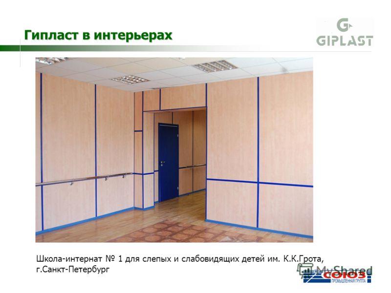 Школа-интернат 1 для слепых и слабовидящих детей им. К.К.Грота, г.Санкт-Петербург Гипласт в интерьерах