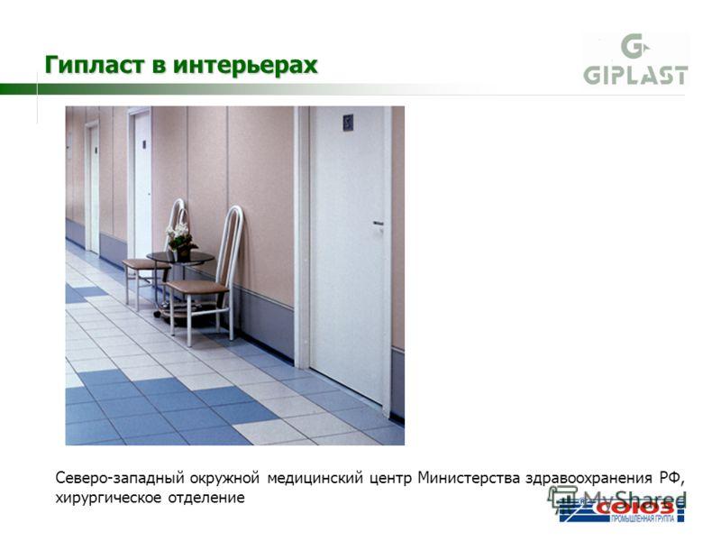 Северо-западный окружной медицинский центр Министерства здравоохранения РФ, хирургическое отделение Гипласт в интерьерах