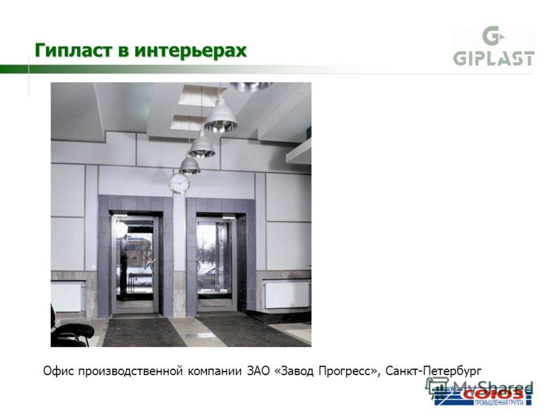 Офис производственной компании ЗАО «Завод Прогресс», Санкт-Петербург Гипласт в интерьерах