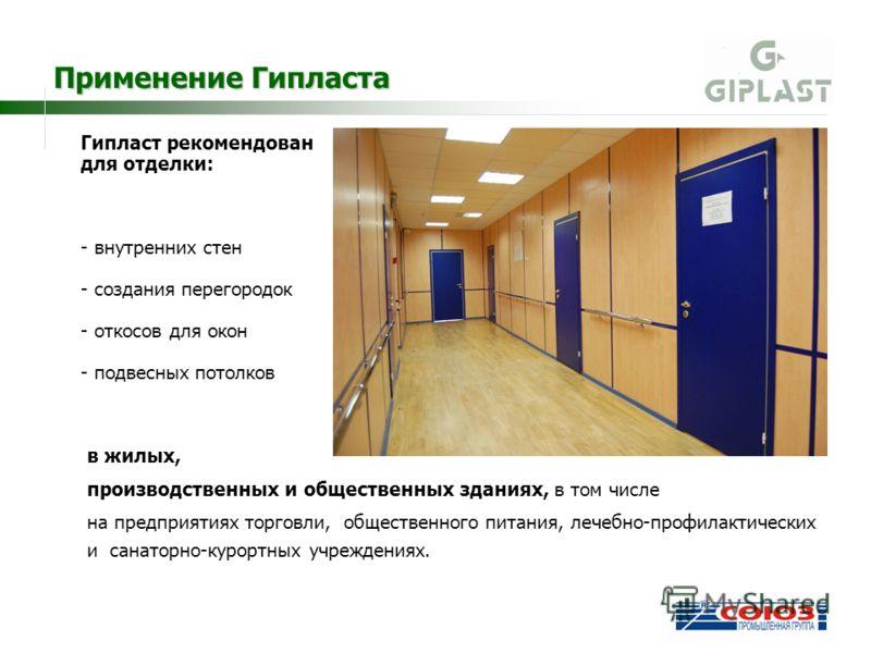 Гипласт рекомендован для отделки: - внутренних стен - создания перегородок - откосов для окон - подвесных потолков в жилых, производственных и общественных зданиях, в том числе на предприятиях торговли, общественного питания, лечебно-профилактических