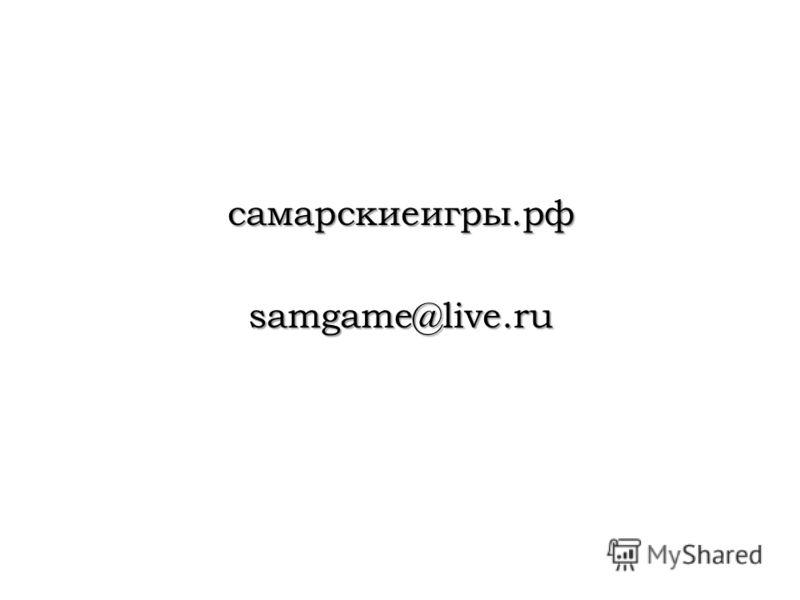 самарскиеигры.рфsamgame@live.ru