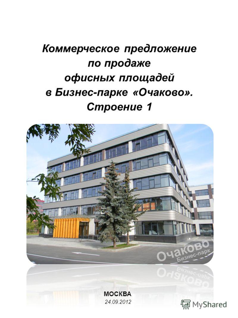 Коммерческое предложение по продаже офисных площадей в Бизнес-парке «Очаково». Строение 1 24.09.2012 МОСКВА