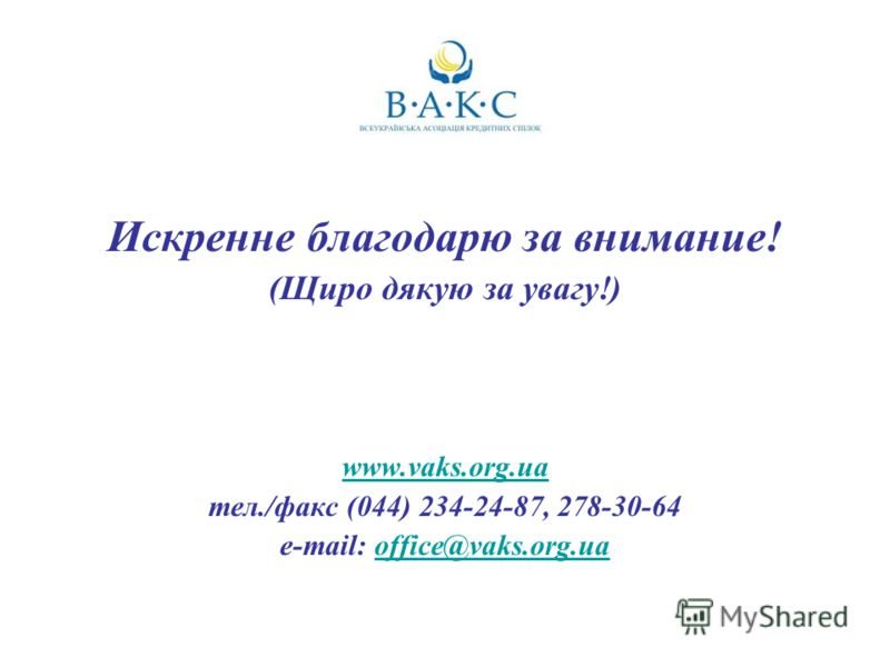 Искренне благодарю за внимание! (Щиро дякую за увагу!) www.vaks.org.ua тел./факс (044) 234-24-87, 278-30-64 е-mail: office@vaks.org.uaoffice@vaks.org.ua