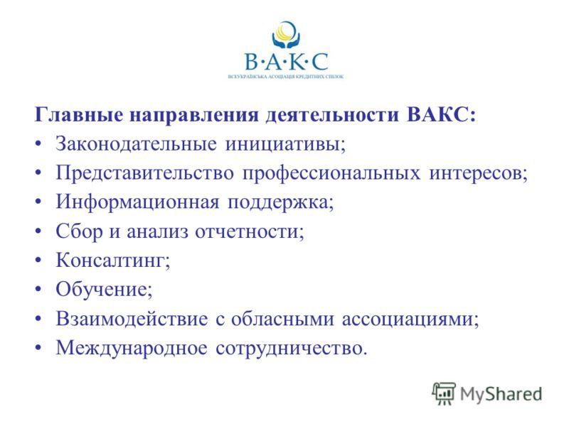 Главные направления деятельности ВАКС: Законодательные инициативы; Представительство профессиональных интересов; Информационная поддержка; Сбор и анализ отчетности; Консалтинг; Обучение; Взаимодействие с обласными ассоциациями; Международное сотрудни