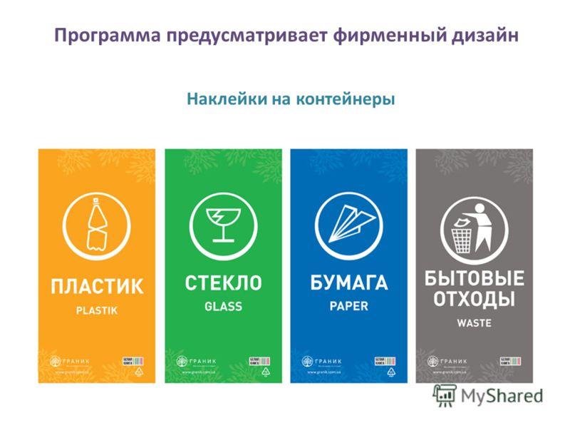 Программа предусматривает фирменный дизайн Наклейки на контейнеры