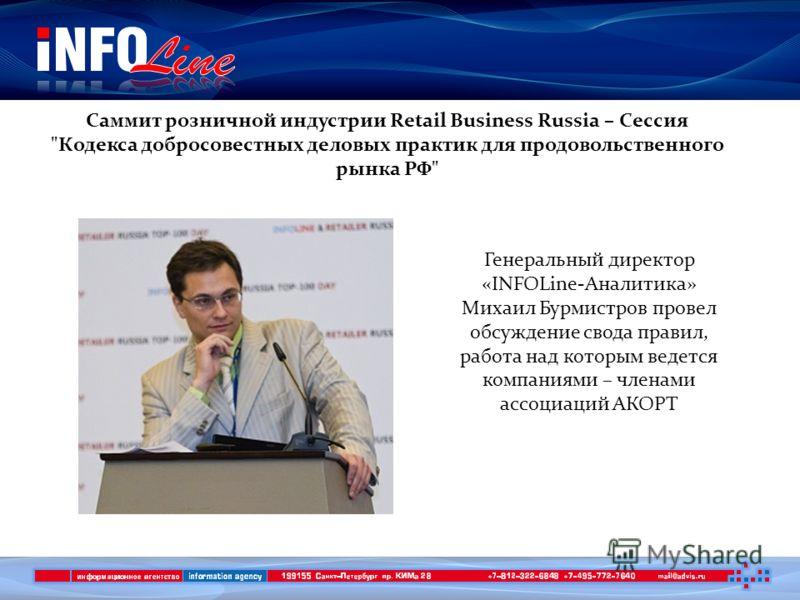 Саммит розничной индустрии Retail Business Russia – Сессия