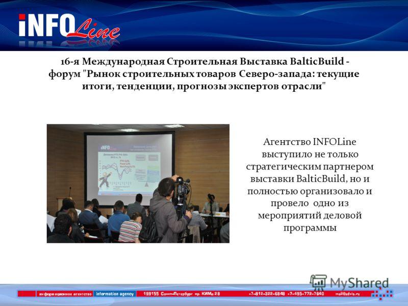 16-я Международная Строительная Выставка BalticBuild - форум
