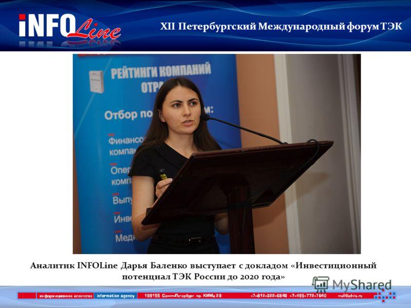 XII Петербургский Международный форум ТЭК Аналитик INFOLine Дарья Баленко выступает с докладом «Инвестиционный потенциал ТЭК России до 2020 года»