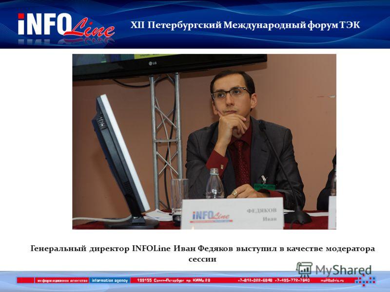 XII Петербургский Международный форум ТЭК Генеральный директор INFOLine Иван Федяков выступил в качестве модератора сессии
