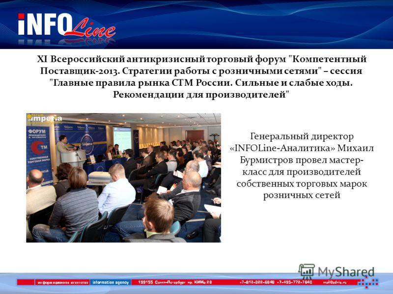 XI Всероссийский антикризисный торговый форум