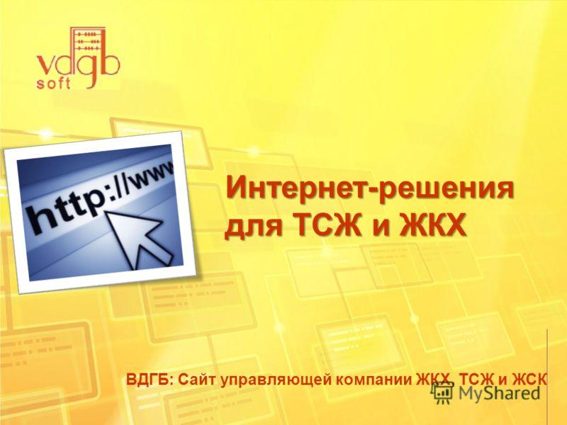 Интернет-решения для ТСЖ и ЖКХ ВДГБ: Сайт управляющей компании ЖКХ, ТСЖ и ЖСК