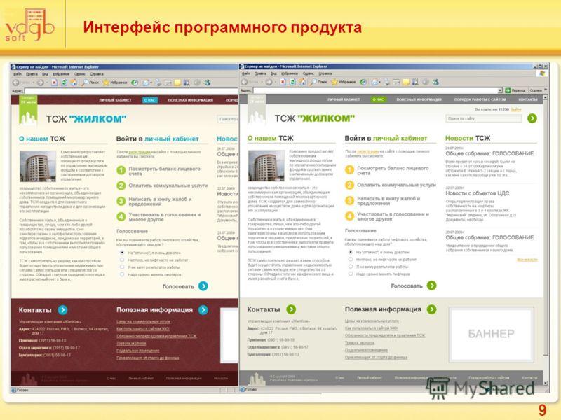 9 Интерфейс программного продукта