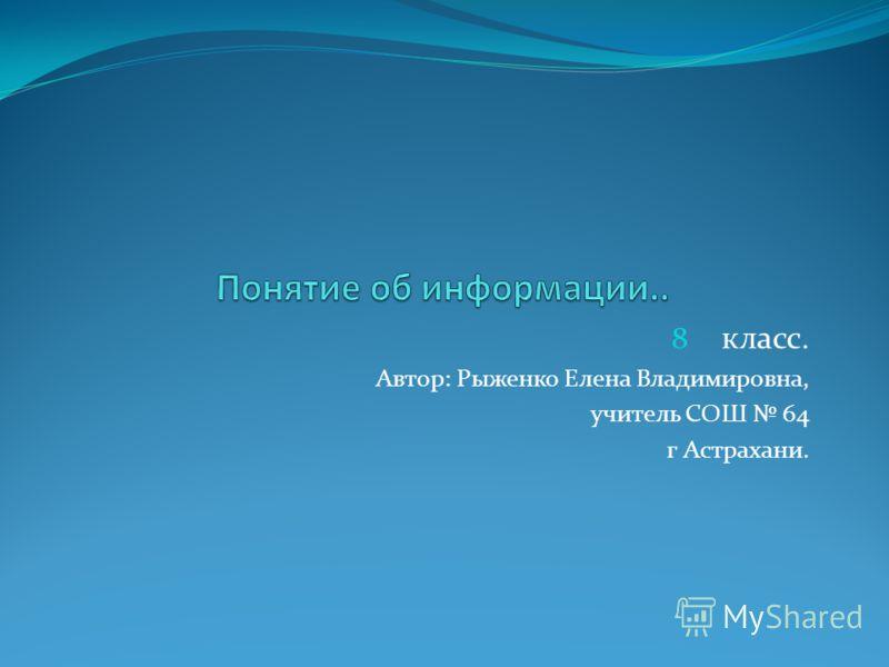 8 класс. Автор: Рыженко Елена Владимировна, учитель СОШ 64 г Астрахани.