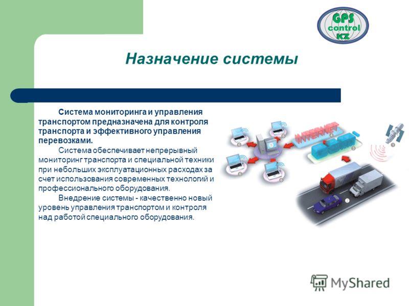 Уважаемые господа! Компания GPS CONTROL KZ предлагает Вам новый уровень управления автотранспортом с помощью системы спутникового слежения VOYAGER