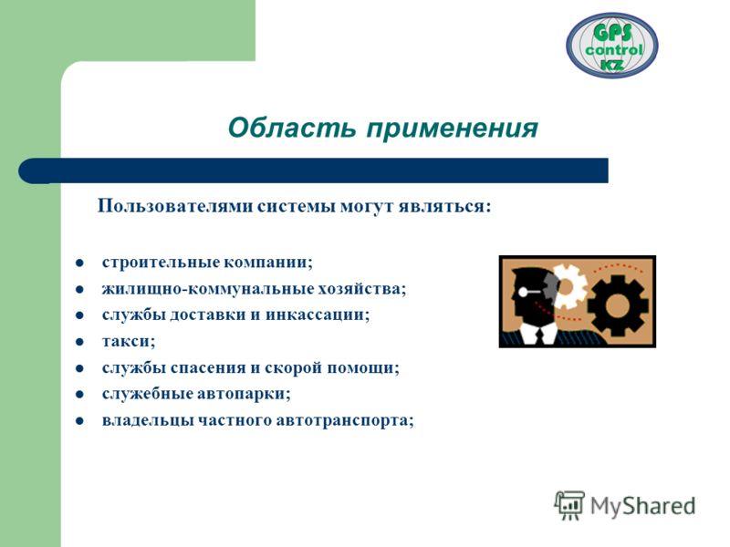 Назначение системы Система мониторинга и управления транспортом предназначена для контроля транспорта и эффективного управления перевозками. Система обеспечивает непрерывный мониторинг транспорта и специальной техники при небольших эксплуатационных р