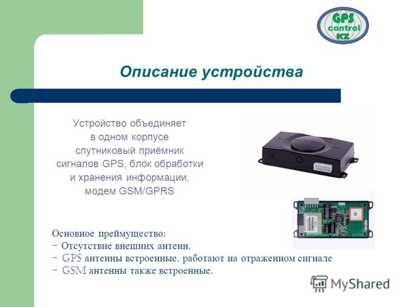 Преимущества использования технологии GPRS в мониторинге непрерывный контроль движения транспортного средства по маршруту; высокая оперативность доставки информации; низкая стоимость оборудования; минимальные затраты на эксплуатацию системы; возможна