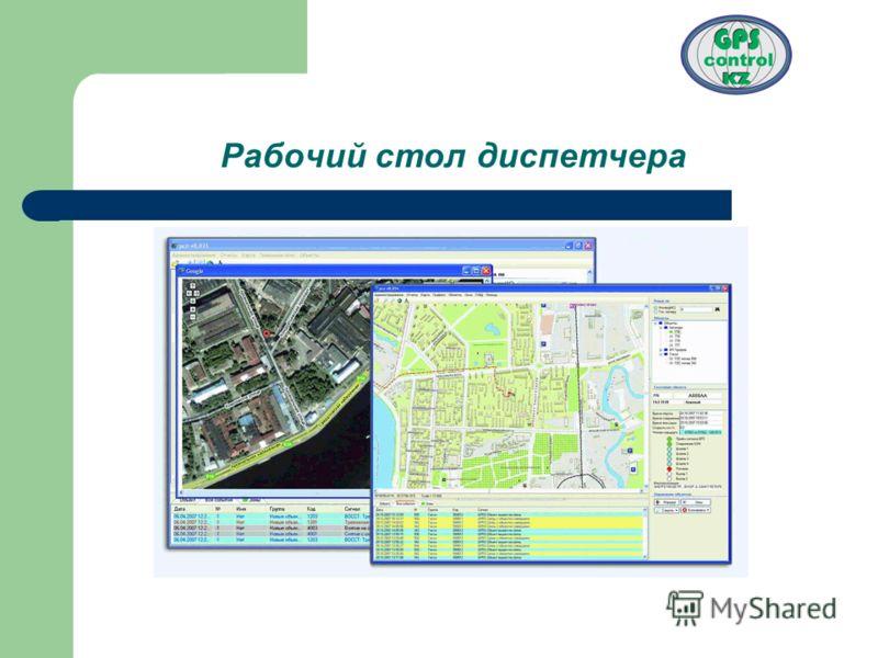 Описание устройства Устройство объединяет в одном корпусе спутниковый приёмник сигналов GPS, блок обработки и хранения информации, модем GSM/GPRS Основное преймущество : - Отсутствие внешних антенн, - GPS антенны встроенные, работают на отраженном си