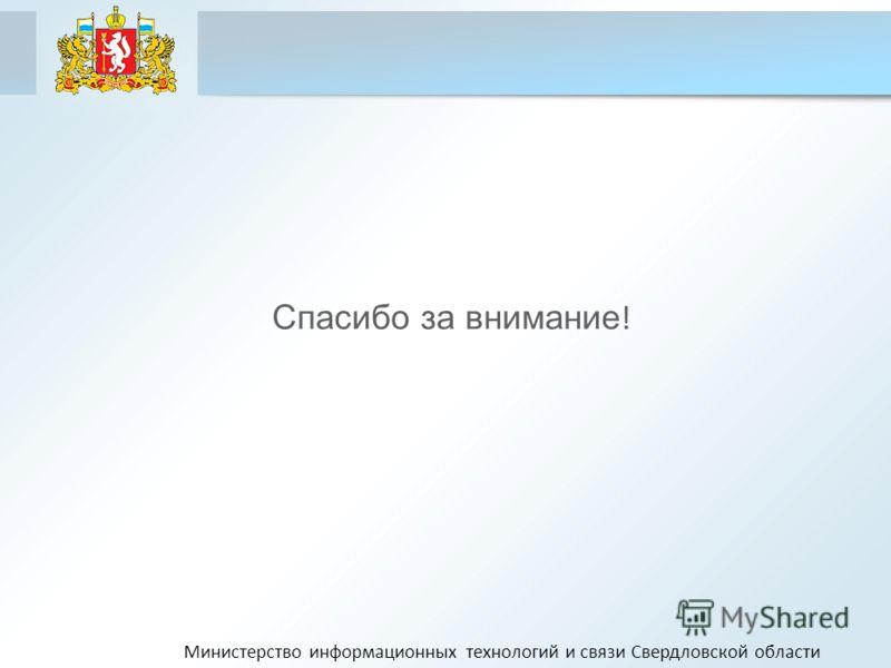 Спасибо за внимание ! Министерство информационных технологий и связи Свердловской области
