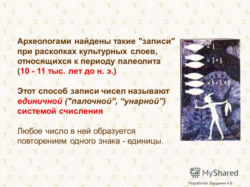 Разработал: Бардынин А.Б Археологами найдены такие