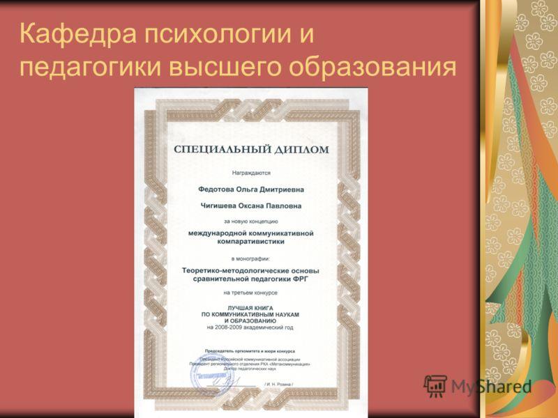 Кафедра психологии и педагогики высшего образования