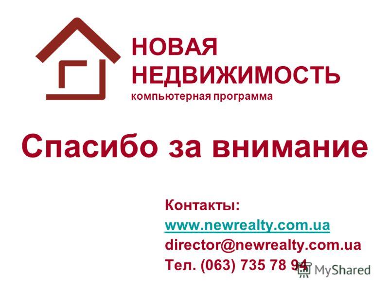 НОВАЯ НЕДВИЖИМОСТЬ компьютерная программа Контакты: www.newrealty.com.ua director@newrealty.com.ua Тел. (063) 735 78 94 Спасибо за внимание
