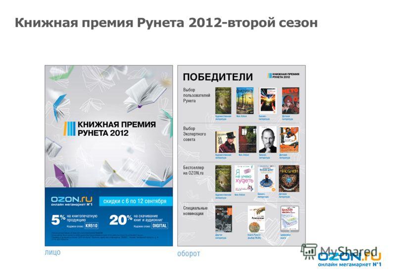 Книжная премия Рунета 2012-второй сезон