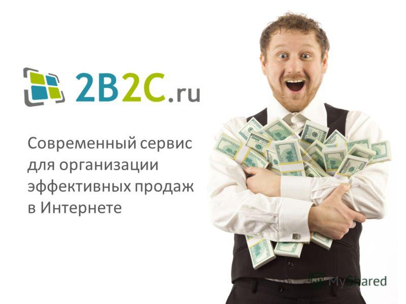 Современный сервис для организации эффективных продаж в Интернете