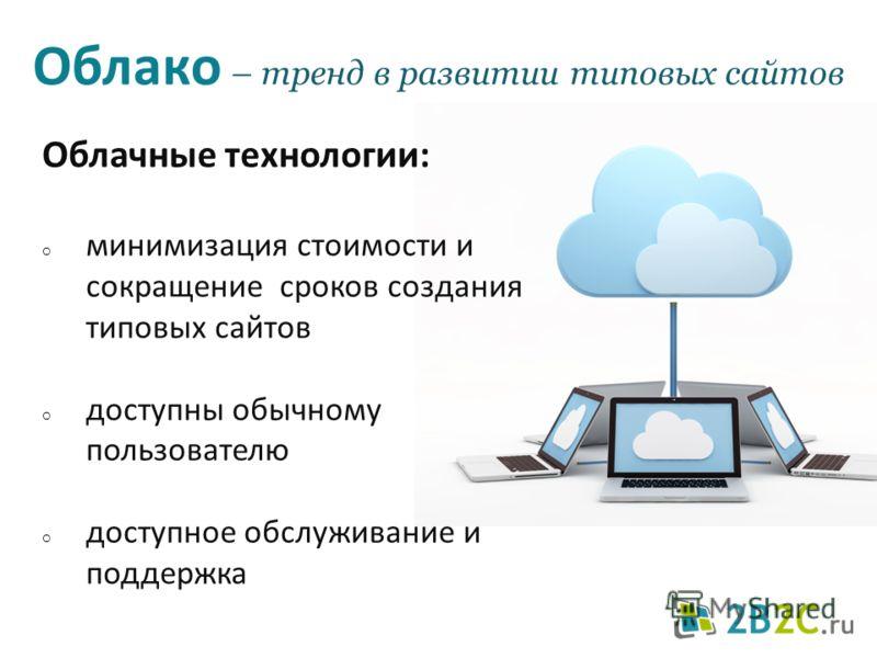Облако – тренд в развитии типовых сайтов Облачные технологии: o минимизация стоимости и сокращение сроков создания типовых сайтов o доступны обычному пользователю o доступное обслуживание и поддержка