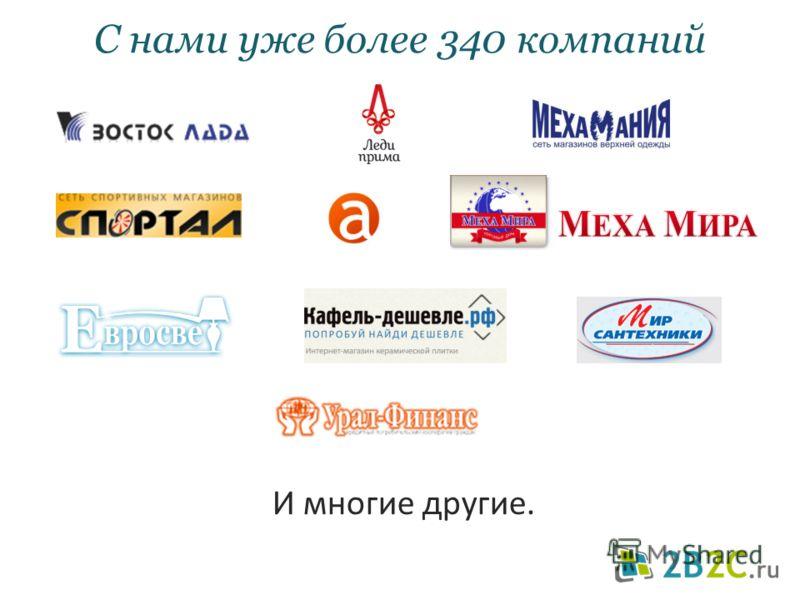 С нами уже более 340 компаний И многие другие.