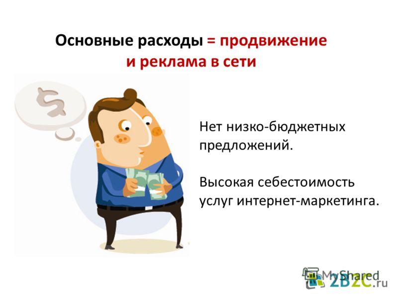 Нет низко-бюджетных предложений. Высокая себестоимость услуг интернет-маркетинга. Основные расходы = продвижение и реклама в сети