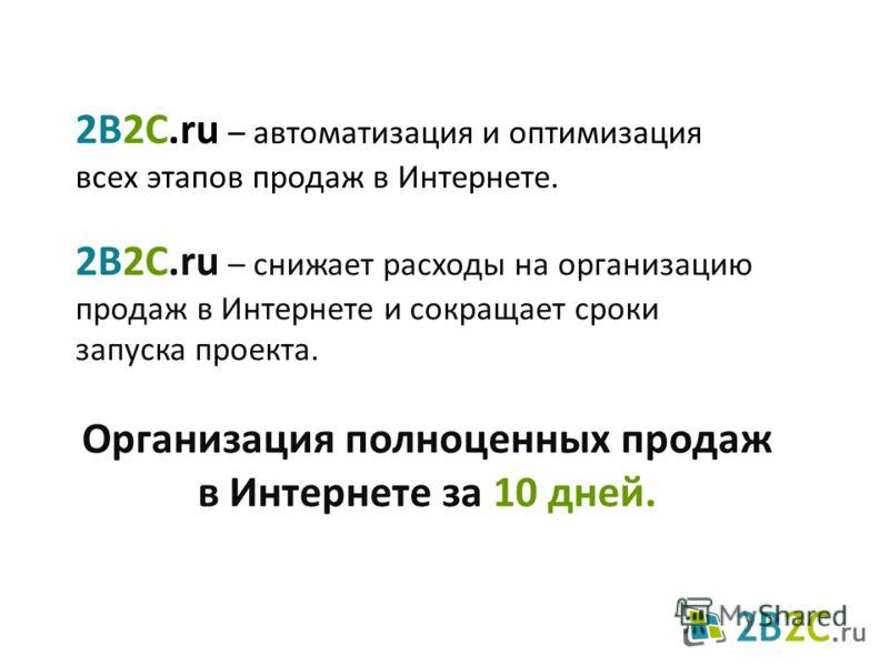 2B2C.ru – автоматизация и оптимизация всех этапов продаж в Интернете. 2B2C.ru – снижает расходы на организацию продаж в Интернете и сокращает сроки запуска проекта. Организация полноценных продаж в Интернете за 10 дней.