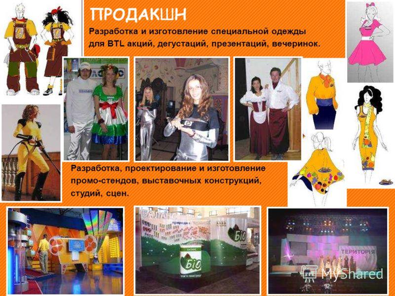 ПРОДАКШН Разработка и изготовление специальной одежды для BTL акций, дегустаций, презентаций, вечеринок. Разработка, проектирование и изготовление промо-стендов, выставочных конструкций, студий, сцен.