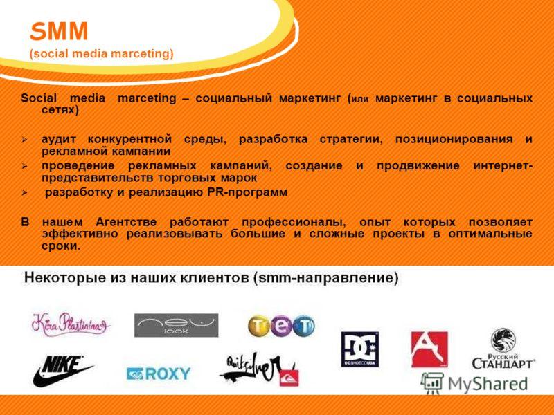 Social media marceting – социальный маркетинг ( или маркетинг в социальных сетях) аудит конкурентной среды, разработка стратегии, позиционирования и рекламной кампании проведение рекламных кампаний, создание и продвижение интернет- представительств т