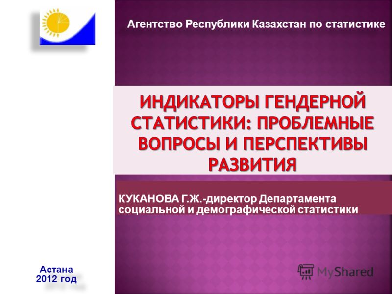 КУКАНОВА Г.Ж.-директор Департамента социальной и демографической статистики Астана 2012 год Астана 2012 год Агентство Республики Казахстан по статистике