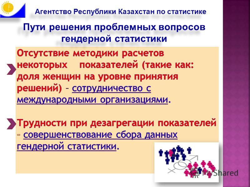 Пути решения проблемных вопросов гендерной статистики Агентство Республики Казахстан по статистике