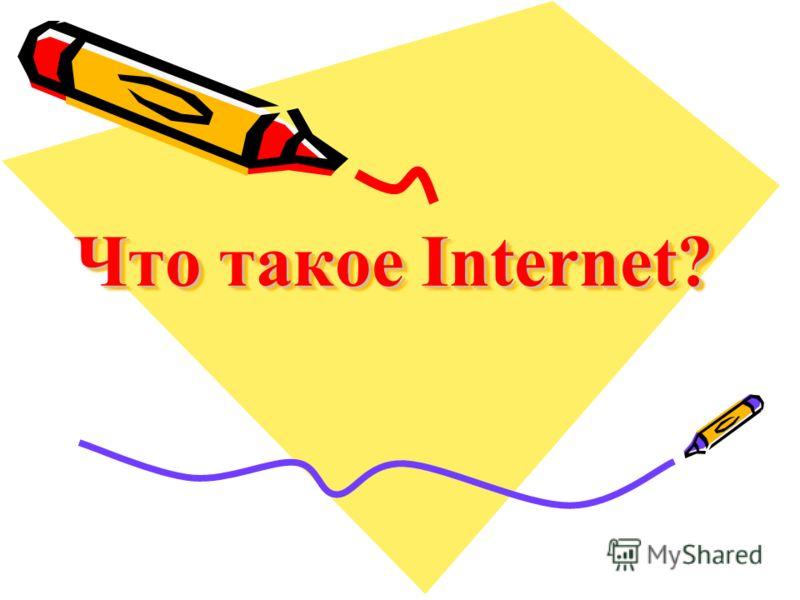 Что такое Internet?
