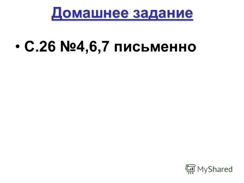 Домашнее задание С.26 4,6,7 письменно