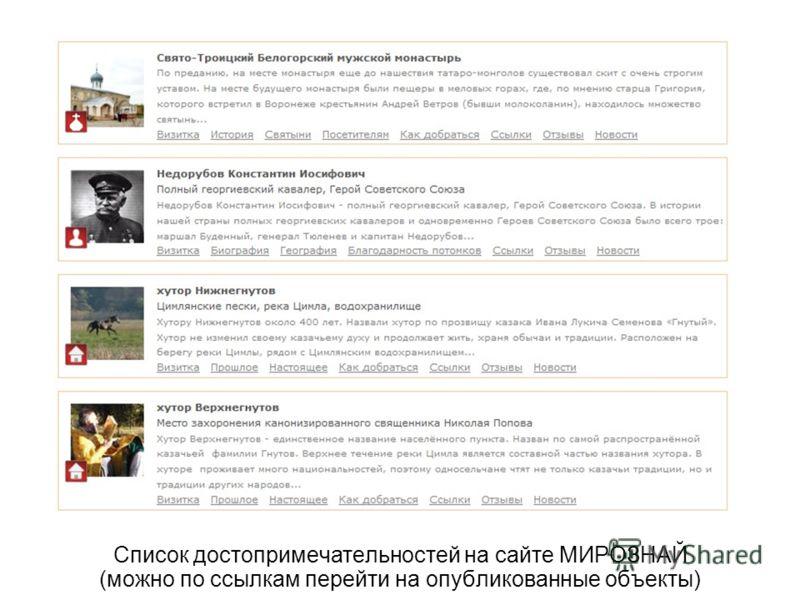 Список достопримечательностей на сайте МИРОЗНАЙ (можно по ссылкам перейти на опубликованные объекты)