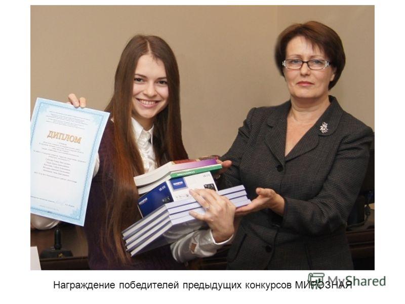 Награждение победителей предыдущих конкурсов МИРОЗНАЯ