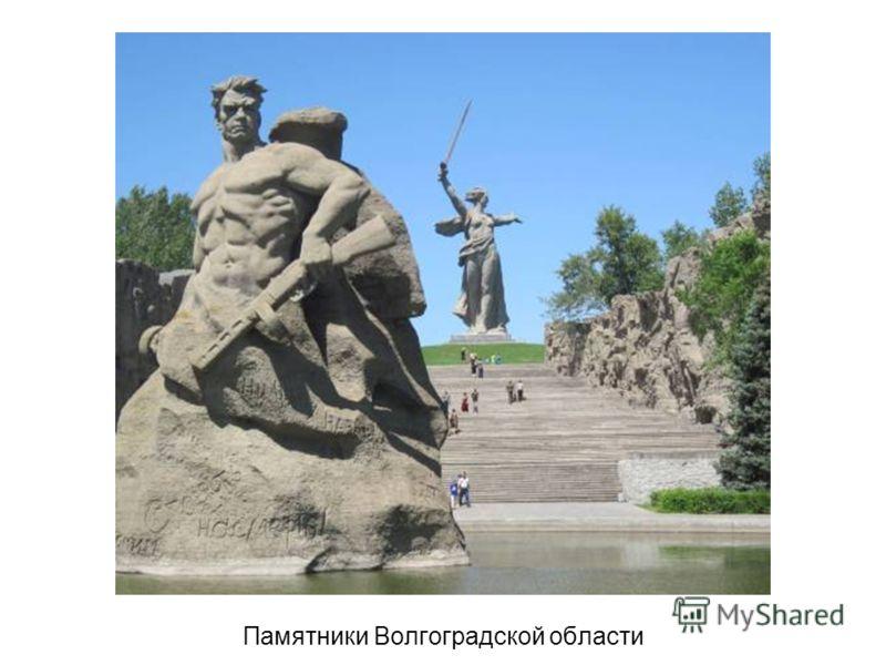 Памятники Волгоградской области