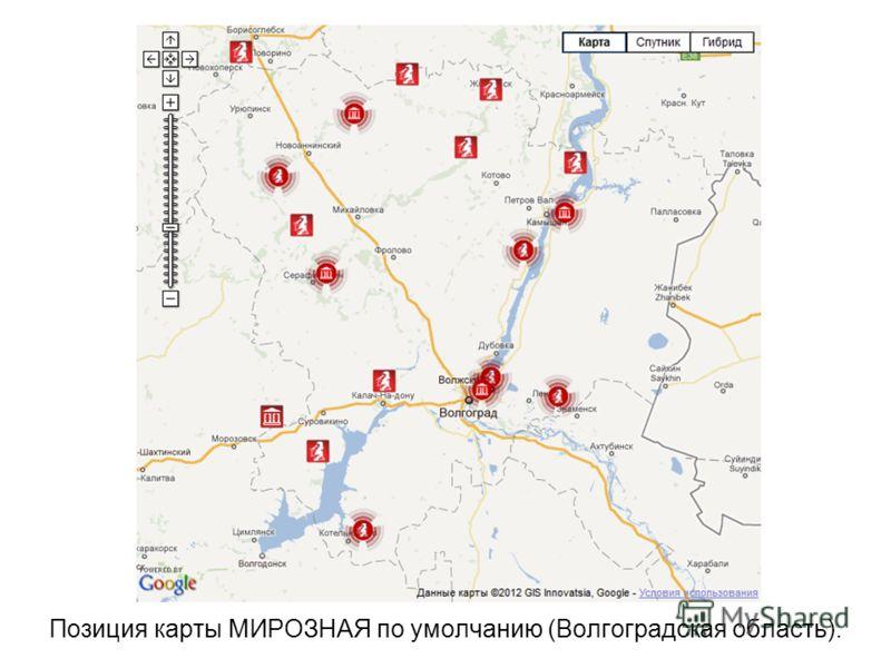 Позиция карты МИРОЗНАЯ по умолчанию (Волгоградская область).